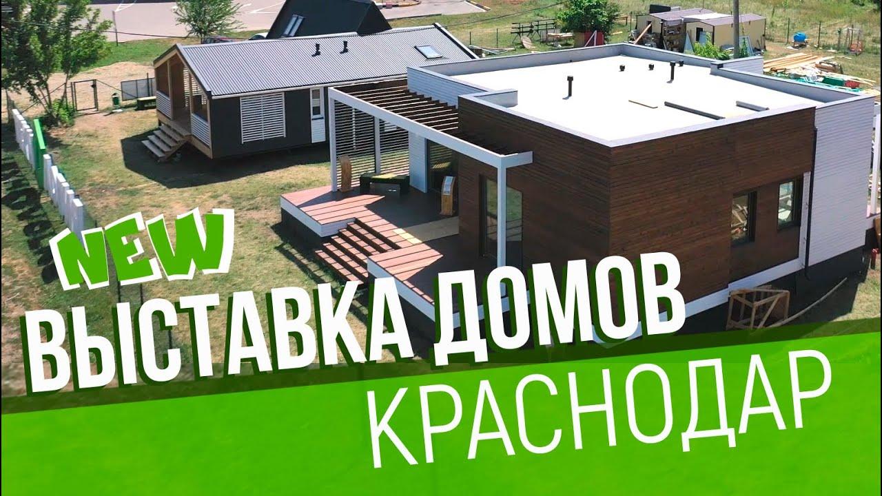 Выставочный комплекс Компании Технология в Краснодаре