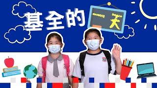 Publication Date: 2021-09-02 | Video Title: 2021-22年度 // 中華基督教會基全小學 // 基全的
