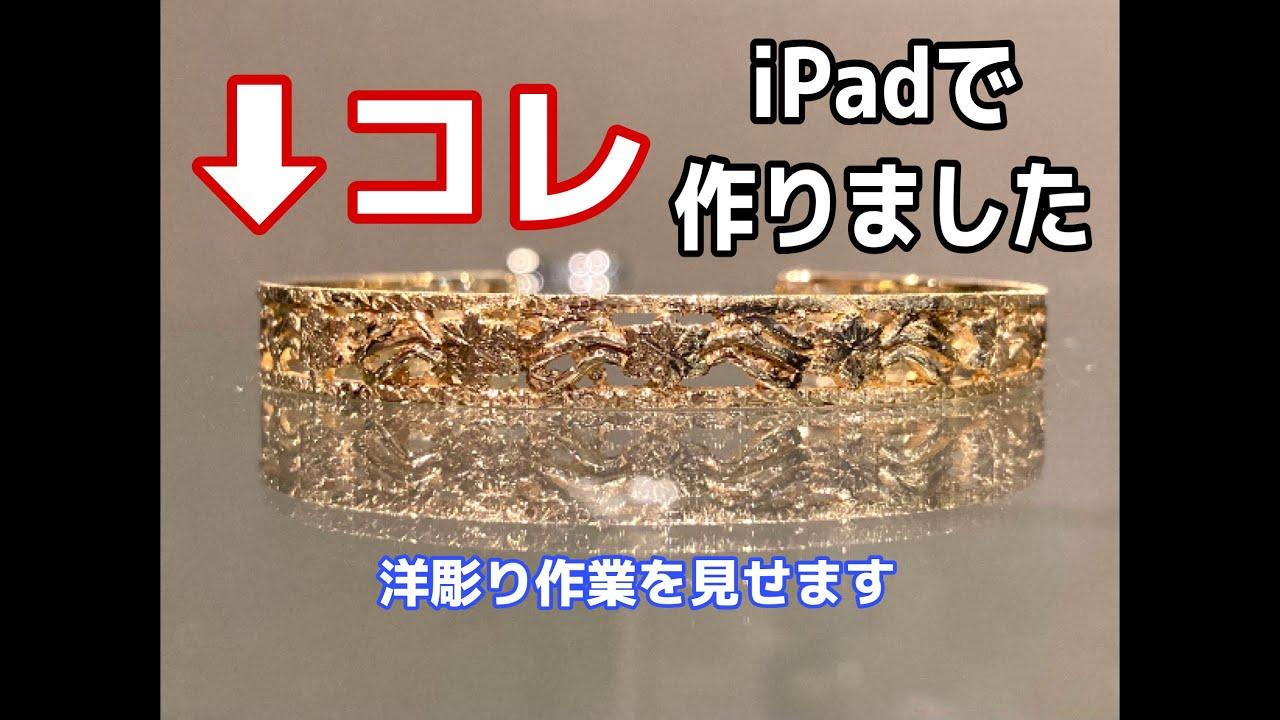 【iPadデータその後】洋彫り作業はこうやってやる