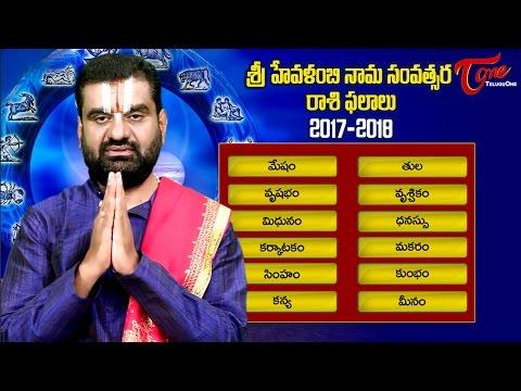 Ugadi Rasi Phalalu 2017 - 2018 | Hevilambi Nama Samvatsara Ugadi Predictions | Raasi Phalalu