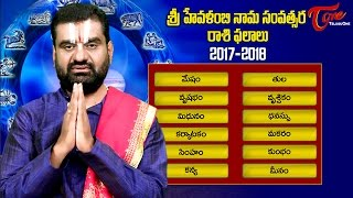 Repeat youtube video Ugadi Rasi Phalalu 2017 - 2018 | Hevilambi Nama Samvatsara Ugadi Predictions | Raasi Phalalu