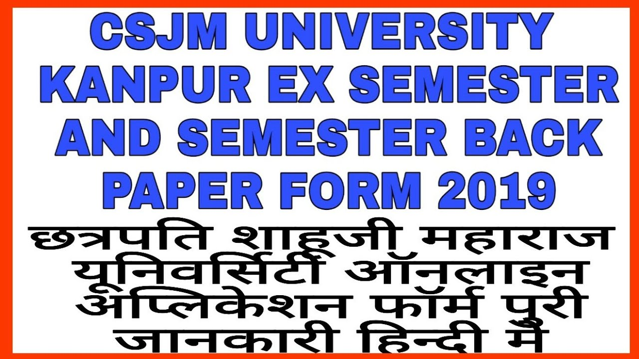 CSJM UNIVERSITY SEMESTER BACK PAPER FORM KAISE BHARE 2019 | HOW TO FILL EX  SEMESTER FORM 2019