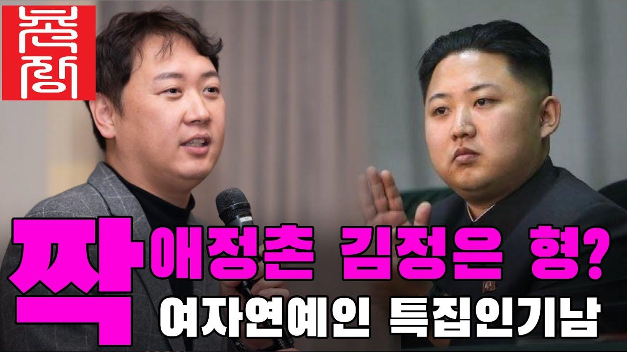 【짝 애정촌】 짝 애정촌 김정은 닮은 남자의 짝은? // || ep.32 ||