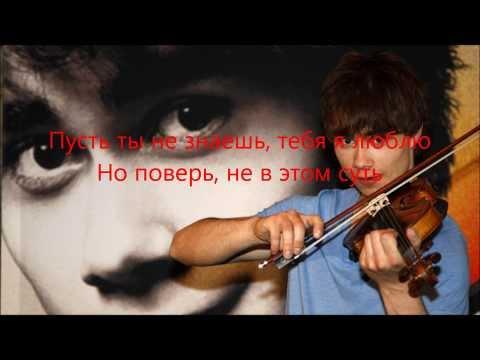 Клип Александр Рыбак - Лишь на миг