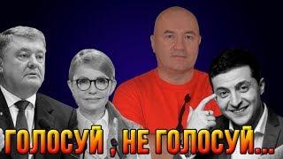 """Порошенко: """"Я не стану на колени перед Тимошенко, а тем более Зеленским. Я куплю всех избирателей»"""