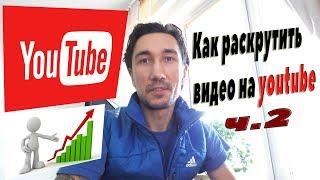 Продвижение видео на youtube / Как узнать статистику любого ютуб канала