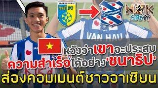 ส่องคอมเมนต์ชาวอาเซียน-หลัง'doan-van-hau-ได้เซ็นสัญญากับสโมสรในประเทศเนเธอร์แลนด์