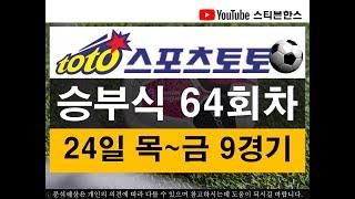 스포츠토토 승부식 64회차 목~금요일 축구 9경기 분석