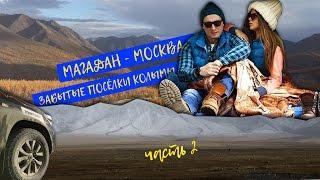 Магадан - Москва, через 6 стран. Серия 2: Забытые посёлки Колымы, Мылга, Эльген, Колымская трасса