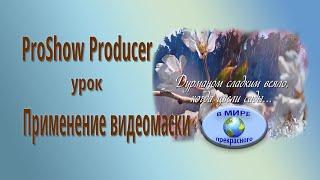 ProShow Producer Урок применение видеомаски