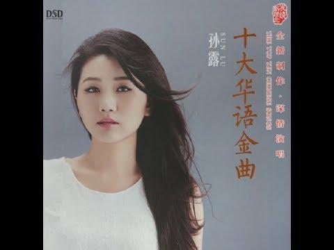 心碎了无痕 - 孙露 - Sun Lu