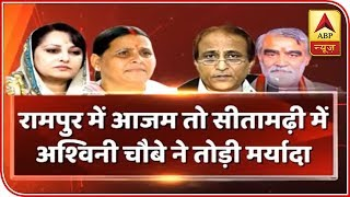 Insulting Women, A New Weapon In Politics? | Seedha Sawal | ABP News