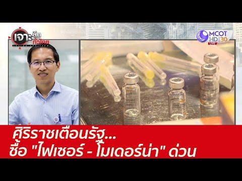 """ศิริราชเตือนรัฐ...ซื้อ """"ไฟเซอร์ - โมเดอร์น่า"""" ด่วน : เจาะลึกทั่วไทย (24 พ.ค. 64)"""