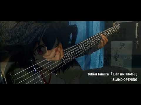 【ISLAND OP】 Eien No Hitotsu - Yukari Tamura 「Bass Cover」