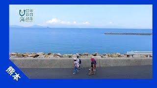 2017年 #30 美しい海の風景は日本一!芦北町   海と日本PROJECT in くまもと