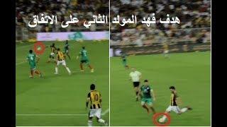 هدف اللاعب فهد المولد الثاني على الاتفاق تصوير من الرابطه HD