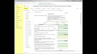 Учет убытков прошлых лет для целей налога на прибыль в программе 1С Бухгалтерия 3