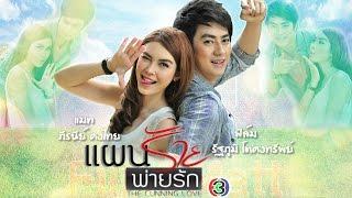 Video Pan Rai Pai Ruk cover download MP3, 3GP, MP4, WEBM, AVI, FLV Desember 2017