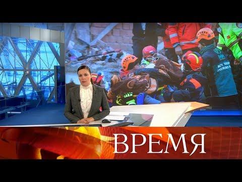 """Выпуск программы """"Время"""" в 21:00 от 25.01.2020"""