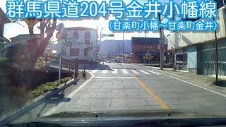 群馬県道204号金井小幡線(甘楽町小幡~甘楽町金井)