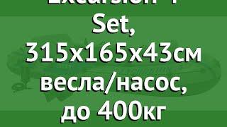 Надув.лодка Excursion 4 Set, 315х165х43см весла/насос, до 400кг (Intex) обзор 68324