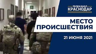 В Краснодаре задержали подозреваемого в громком убийстве  мужчины. Место происшествия 21 июня