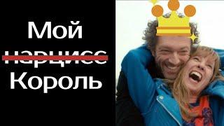 """НАРЦИСС В КИНО: """"Мой король"""" разбор фильма."""