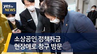 [yestv뉴스] 소상공인 정책자금 현장애로 창구 방문
