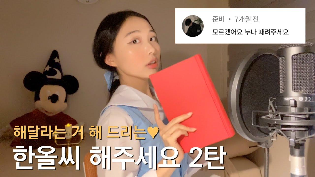 한올씨 OO 해주세요 2탄 (고문영,코렐라인,mbti, 성대모사 외💙)
