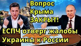 Жесть! Вопрос Крыма ЗАКРЫТ - ЕСПЧ отверг жалобы Украины к России