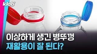 한국 기업이 유럽에 특허 낸 일체형 페트병 마개 |크랩