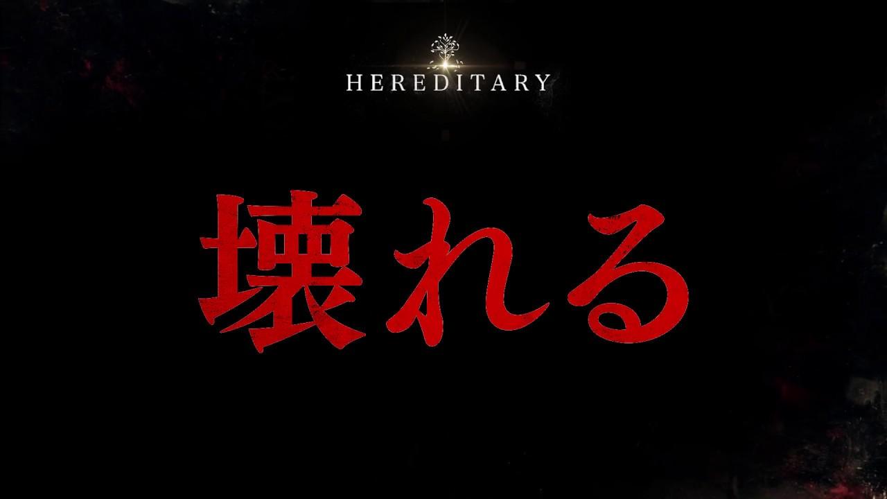 映画「ヘレディタリー/継承」<ママが壊れる編>(11.30公開)