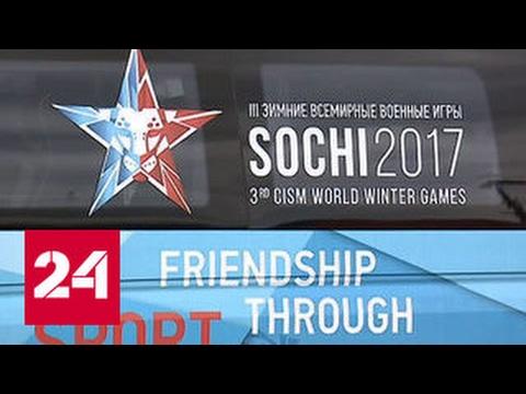 В Сочи стартуют Всемирные военные игры