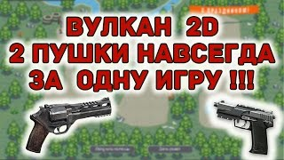 Warface: Вулкан 2D - 2 пушки навсегда за одну игру!!!(Warface: Вулкан 2D - 2 пушки навсегда за одну игру!!! Трек: Never Give Up 2 - Jack Elphick Сервер АЛЬФА!!! #вулкан #warface #2d #удача..., 2016-05-03T19:36:31.000Z)