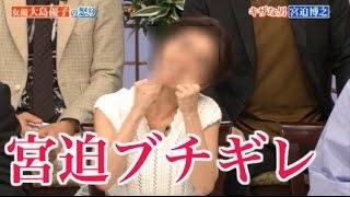 チャンネル登録お願いします。 雨上がり宮迫、大島優子の態度にブチギレ...