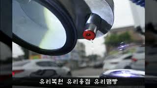 수입차유리복원 전문!!