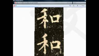 Free Chinese Calligraphy Dictionary from www.9610.com 免費線上書法字典
