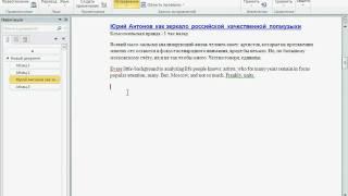 Работа с функцией рецензирования в Word 2010 4350