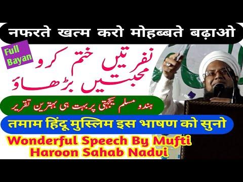 Sangrampur Programme: Hindu Muslim Ekta Par Zabardast Bayan By Mufti Haroon Sahab Nadvi Jalgaon Wale
