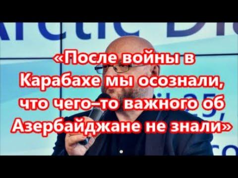 «После во...ны в Карабахе мы осознали, что чего–то важного об Азербайджане не знали»