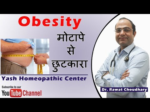 मोटापे से पाए छुटकारा | Obesity Best Treatment | Diet to reduce Obesity