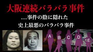 大阪の怖い話。【大阪連続バラバラ事件】【史上最悪】