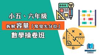 Publication Date: 2019-06-21 | Video Title: 【數學呈分試】失分位同你逐個捉