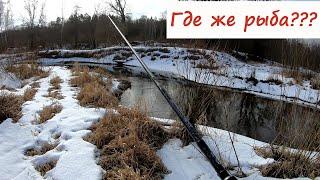 Рыбалка на малой реке Ловля на спиннинг ГДЕ ЖЕ РЫБА