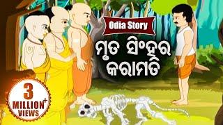Mruta Singha Ra Karamati ମୃତ ସିଂଘ ର କରାମତି Odia Moral Story For Kids | Hooke Hoo Tv