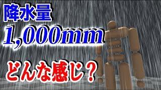 もし降水量1000ミリの雨が降ったとしたらどんな感じなのか?【物理エンジン】