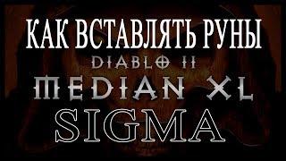 РУННЫЕ СЛОВА В DIABLO 2 Median XL SIGMA Как вставлять руны