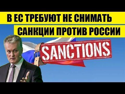 В ЕС ТРЕБУЮТ НЕ СНИМАТЬ САНКЦИИ С РОССИИ... / НОВОСТИ МИРА