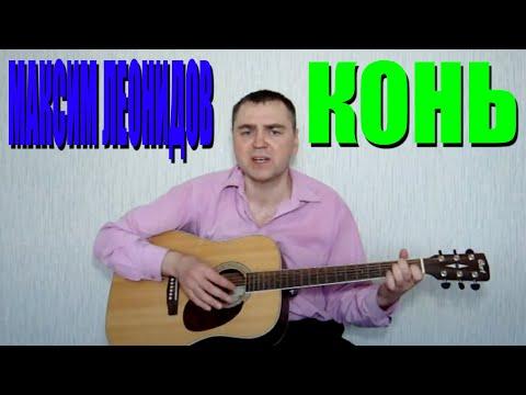 Максим Леонидов - Конь (Docentoff HD)