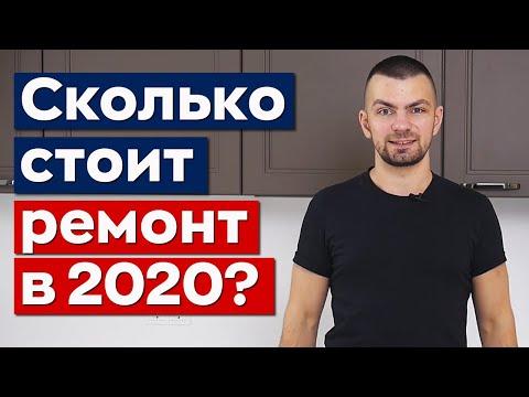 Цена ремонта квартиры в Москве и МО 2020 | Сколько стоит ремонт квартиры в Москве?